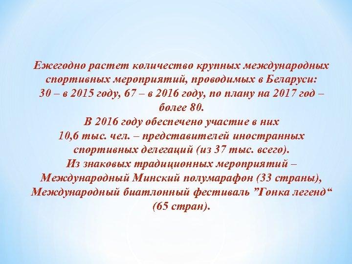 Ежегодно растет количество крупных международных спортивных мероприятий, проводимых в Беларуси: 30 – в 2015