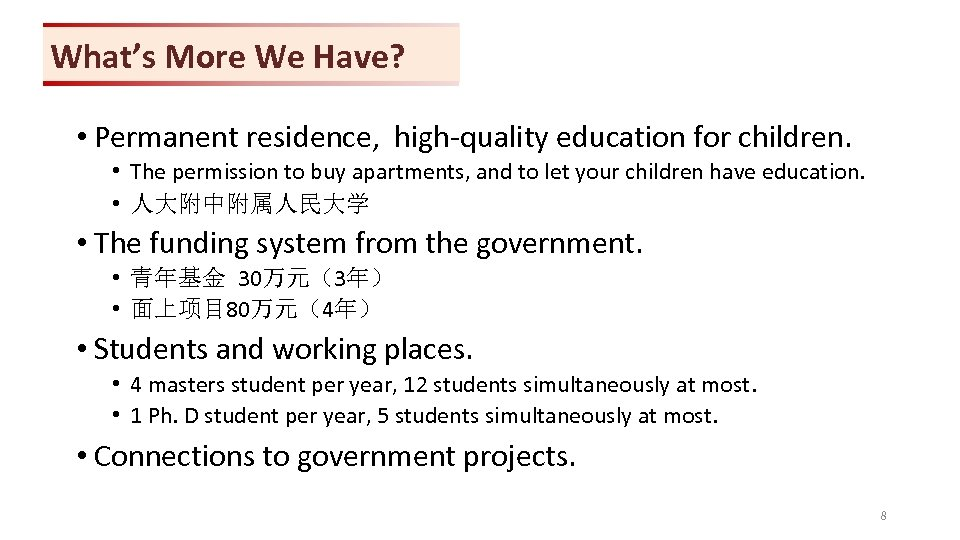 What's More We Have? • Permanent residence, high-quality education for children. • The permission