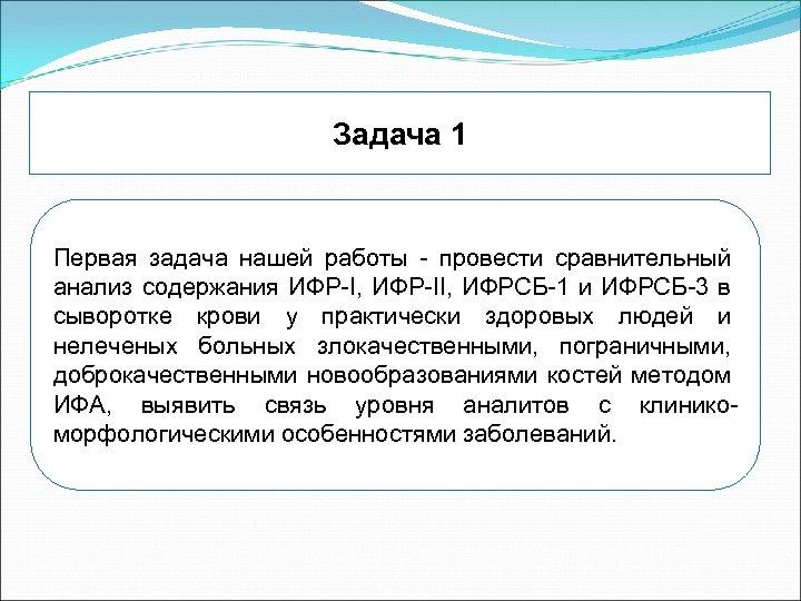 Задача 1 Первая задача нашей работы - провести сравнительный анализ содержания ИФР-I, ИФР-II, ИФРСБ-1