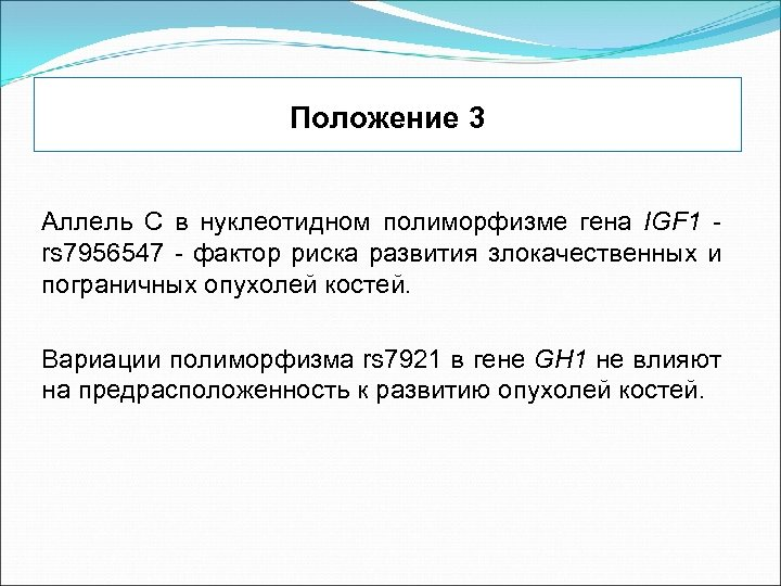 Положение 3 Аллель C в нуклеотидном полиморфизме гена IGF 1 - rs 7956547 -