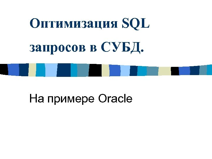 Оптимизация SQL запросов в СУБД. На примере Oracle