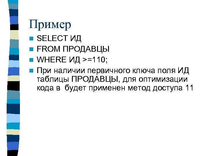 Пример SELECT ИД n FROM ПРОДАВЦЫ n WHERE ИД >=110; n При наличии первичного