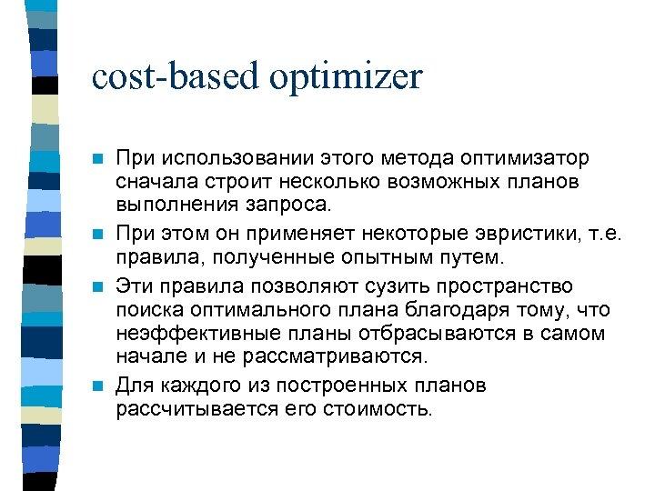 cost-based optimizer При использовании этого метода оптимизатор сначала строит несколько возможных планов выполнения запроса.