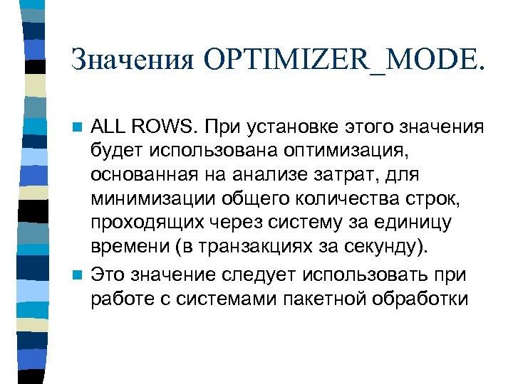 Значения OPTIMIZER_MODE. ALL ROWS. При установке этого значения будет использована оптимизация, основанная на анализе