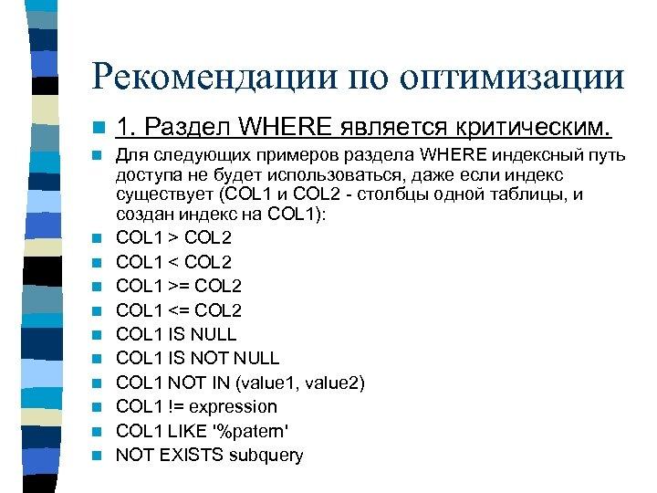 Рекомендации по оптимизации n 1. Раздел WHERE является критическим. n Для следующих примеров раздела