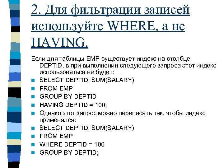 2. Для фильтрации записей используйте WHERE, а не HAVING. Если для таблицы EMP существует
