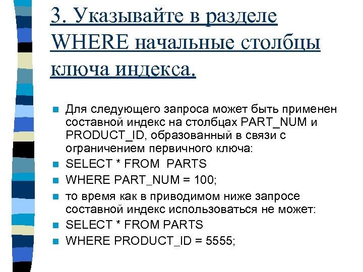 3. Указывайте в разделе WHERE начальные столбцы ключа индекса. n n n Для следующего