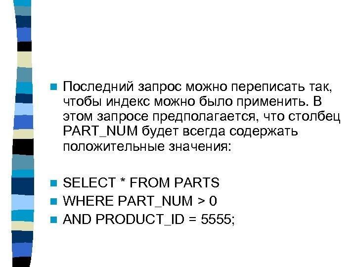n Последний запрос можно переписать так, чтобы индекс можно было применить. В этом запросе