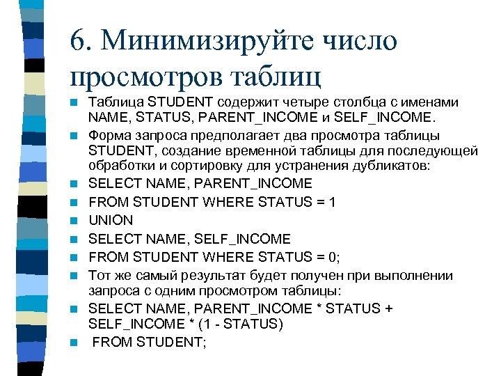 6. Минимизируйте число просмотров таблиц n n n n n Таблица STUDENT содержит четыре