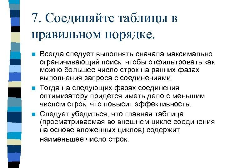 7. Соединяйте таблицы в правильном порядке. Всегда следует выполнять сначала максимально ограничивающий поиск, чтобы