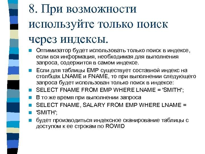 8. При возможности используйте только поиск через индексы. n n n n Оптимизатор будет
