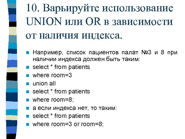 10. Варьируйте использование UNION или OR в зависимости от наличия индекса. n n n