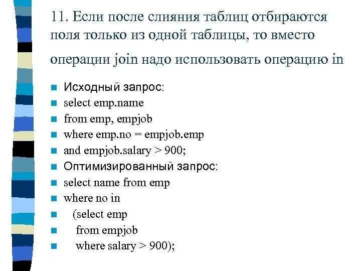 11. Если после слияния таблиц отбираются поля только из одной таблицы, то вместо операции