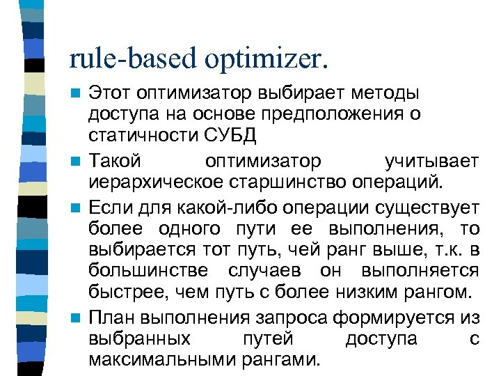 rule-based optimizer. Этот оптимизатор выбирает методы доступа на основе предположения о статичности СУБД n