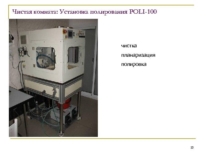 Чистая комната: Установка полирования POLI-100 чистка планаризация полировка 20