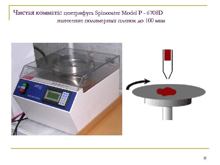 Чистая комната: центрифуга Spincoater Model P - 6708 D нанесение полимерных пленок до 100