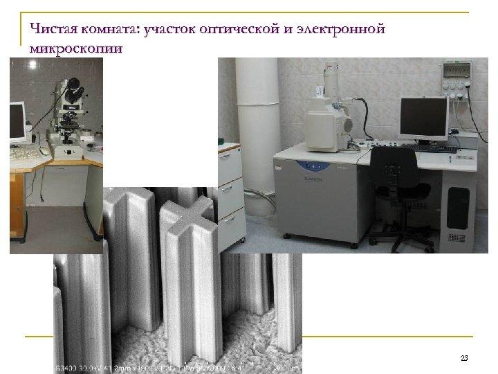 Чистая комната: участок оптической и электронной микроскопии 23