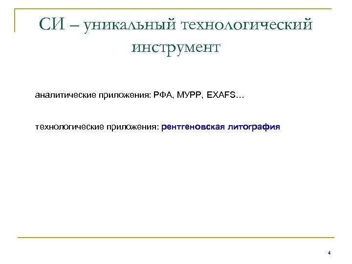 СИ – уникальный технологический инструмент аналитические приложения: РФА, МУРР, EXAFS… технологические приложения: рентгеновская литография