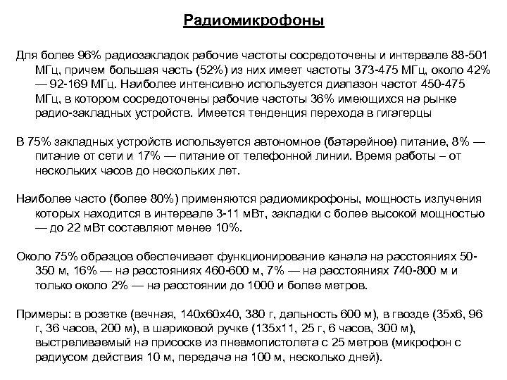 Радиомикрофоны Для более 96% радиозакладок рабочие частоты сосредоточены и интервале 88 501 МГц, причем