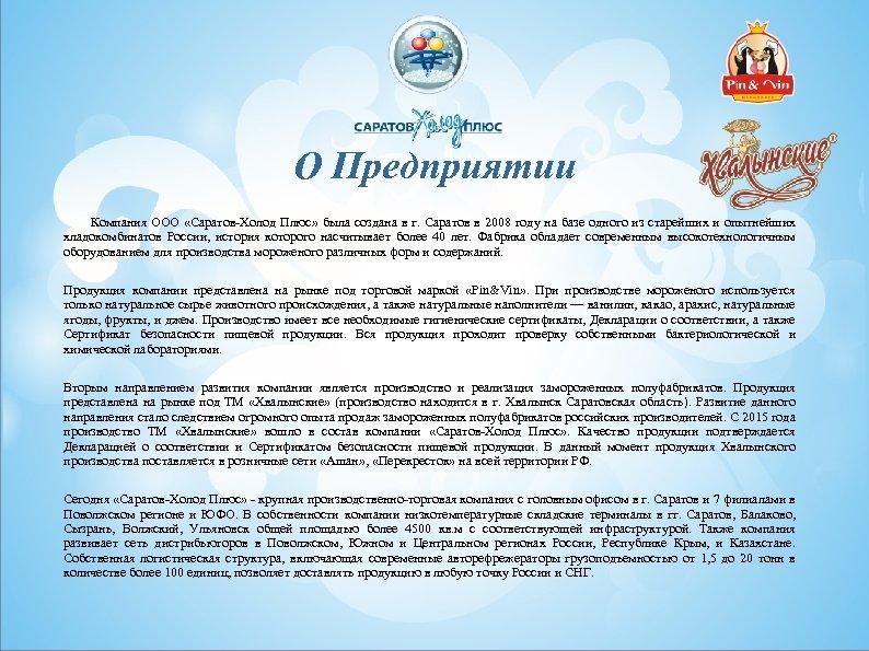 Предложение стратегии О Предприятии Компания ООО «Саратов-Холод Плюс» была создана в г. Саратов в
