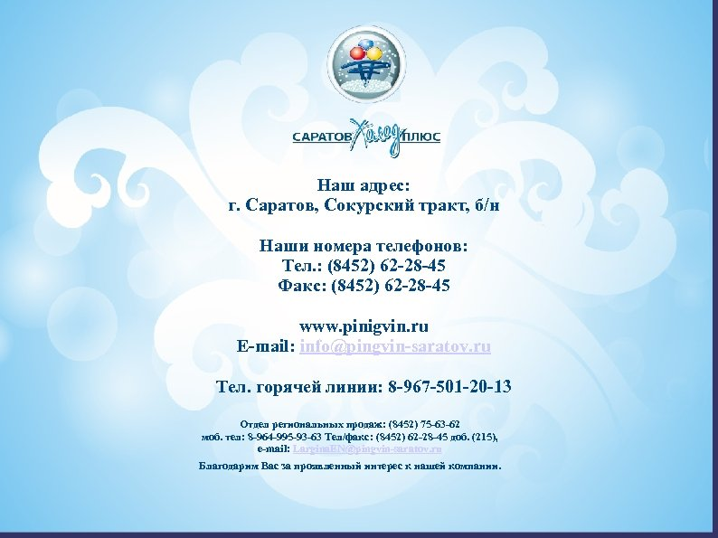 Рекомендации Предложите одну или несколько Наш адрес: г. стратегий Саратов, Сокурский тракт, б/н ➲