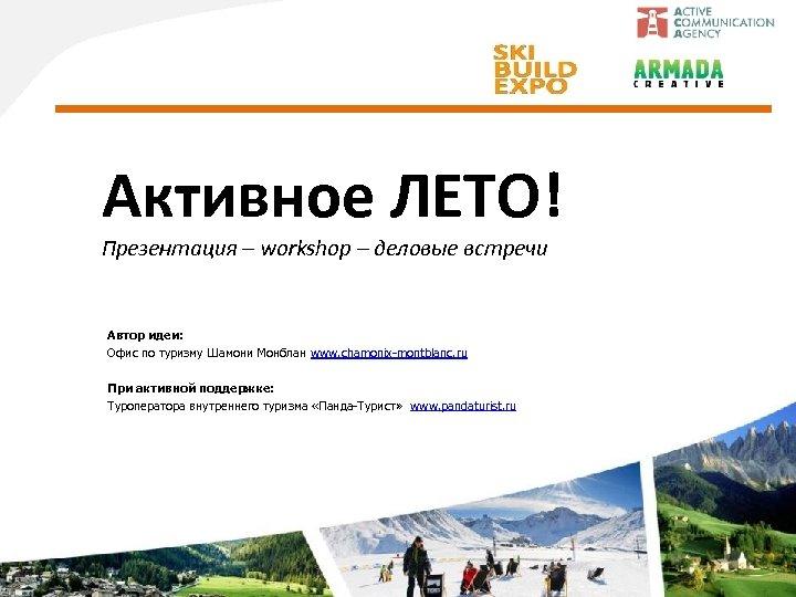 Активное ЛЕТО! Презентация – workshop – деловые встречи Автор идеи: Офис по туризму Шамони