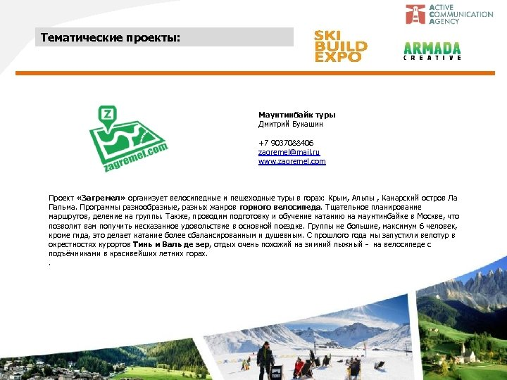 Тематические проекты: Маунтинбайк туры Дмитрий Букашин +7 9037088406 zagremel@mail. ru www. zagremel. com Проект