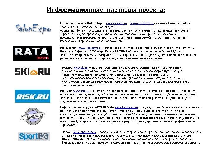Информационные партнеры проекта: Интернет_газета Salon Expo www. skiexpo. ru wwww. skibuild. ru - газета