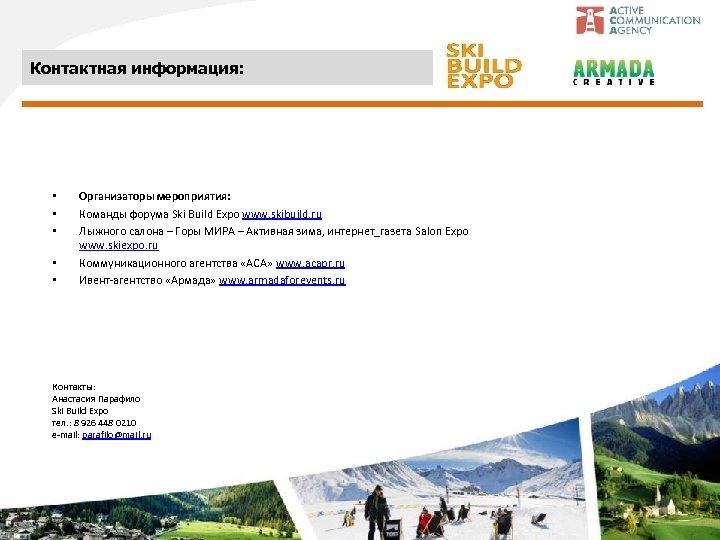 Контактная информация: • • • Организаторы мероприятия: Команды форума Ski Build Expo www. skibuild.