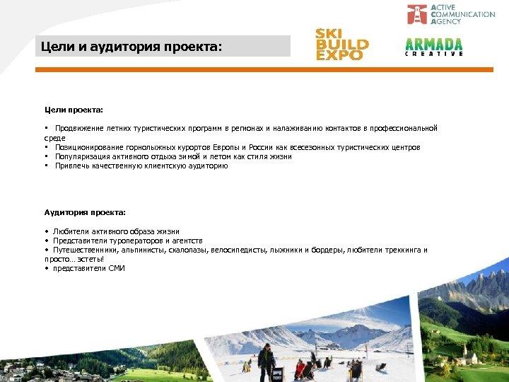 Цели и аудитория проекта: Цели проекта: • Продвижение летних туристических программ в регионах и