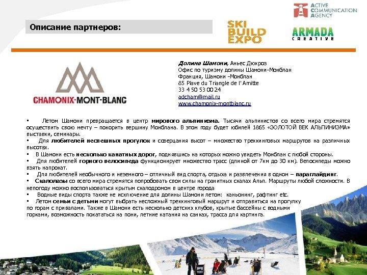 Описание партнеров: Долина Шамони, Аньес Дюкроз Офис по туризму долины Шамони-Монблан Франция, Шамони -Монблан