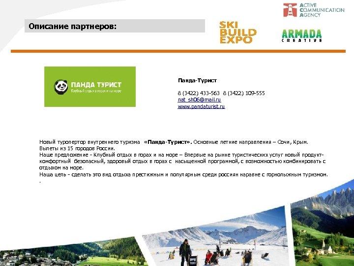 Описание партнеров: Панда-Турист 8 (3422) 433 -563 8 (3422) 109 -555 nat_sh 06@mail. ru