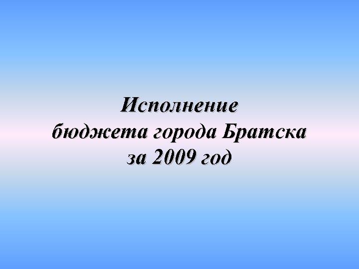 Исполнение бюджета города Братска за 2009 год