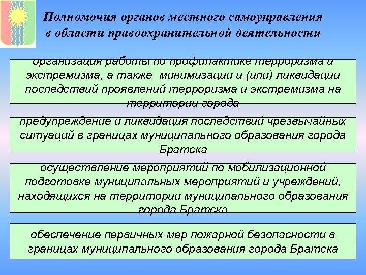 Полномочия органов местного самоуправления в области правоохранительной деятельности организация работы по профилактике терроризма и