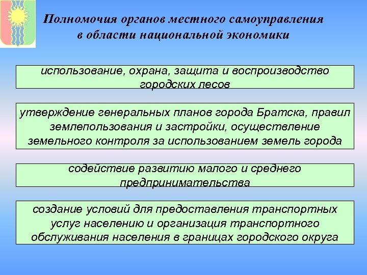 Полномочия органов местного самоуправления в области национальной экономики использование, охрана, защита и воспроизводство городских