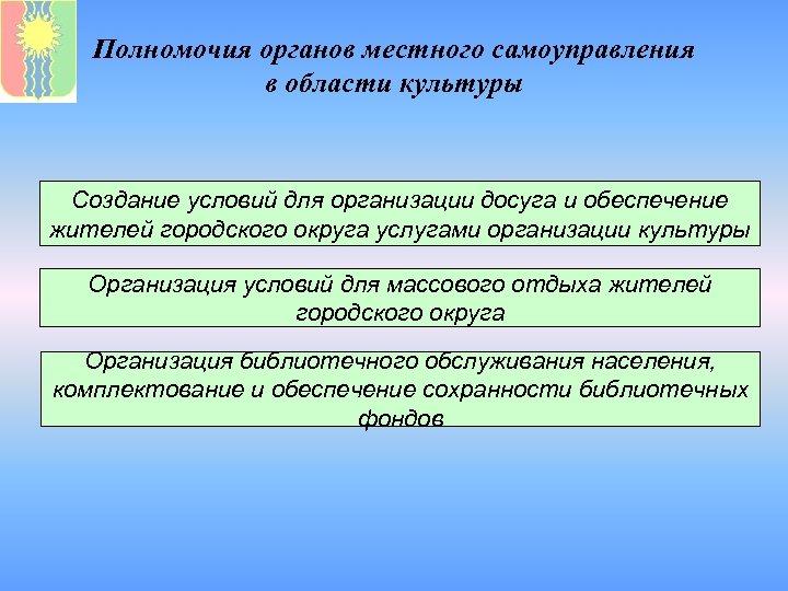 Полномочия органов местного самоуправления в области культуры Создание условий для организации досуга и обеспечение