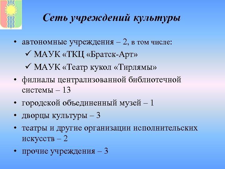 Сеть учреждений культуры • автономные учреждения – 2, в том числе: ü МАУК «ТКЦ
