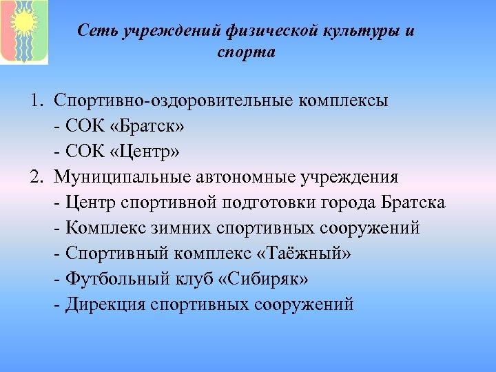 Сеть учреждений физической культуры и спорта 1. Спортивно-оздоровительные комплексы - СОК «Братск» - СОК