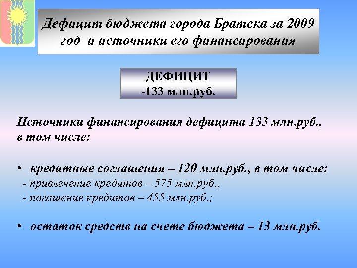 Дефицит бюджета города Братска за 2009 год и источники его финансирования ДЕФИЦИТ -133 млн.