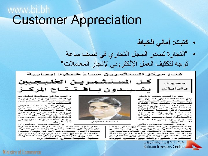 """Customer Appreciation • ﻛﺘﺒﺖ: ﺃﻤﺎﻧﻲ ﺍﻟﺨﻴﺎﻁ • """"ﺍﻟﺘﺠﺎﺭﺓ ﺗﺼﺪﺭ ﺍﻟﺴﺠﻞ ﺍﻟﺘﺠﺎﺭﻱ ﻓﻲ ﻧﺼﻒ"""