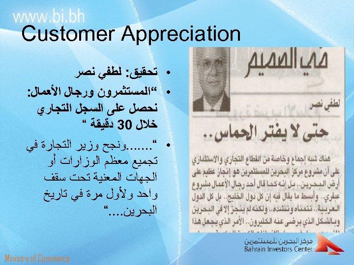 "Customer Appreciation • ﺗﺤﻘﻴﻖ: ﻟﻄﻔﻲ ﻧﺼﺮ • ""ﺍﻟﻤﺴﺘﺜﻤﺮﻭﻥ ﻭﺭﺟﺎﻝ ﺍﻷﻌﻤﺎﻝ: ﻧﺤﺼﻞ ﻋﻠﻰ ﺍﻟﺴﺠﻞ"