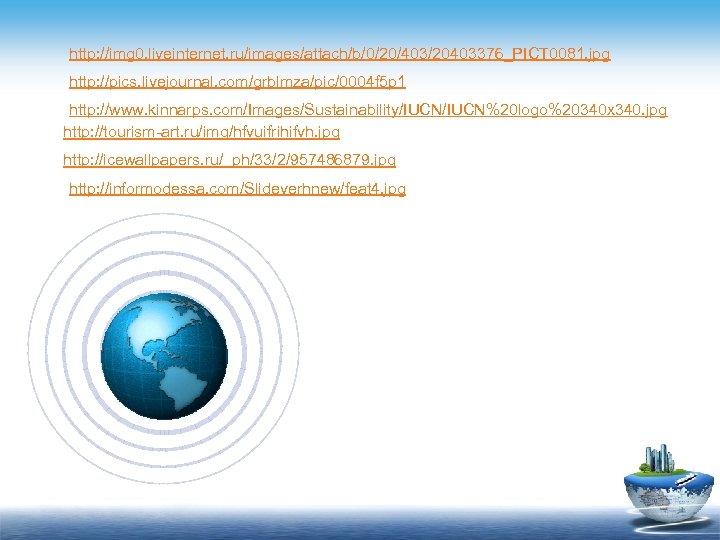 http: //img 0. liveinternet. ru/images/attach/b/0/20/403/20403376_PICT 0081. jpg http: //pics. livejournal. com/grblmza/pic/0004 f 5 p