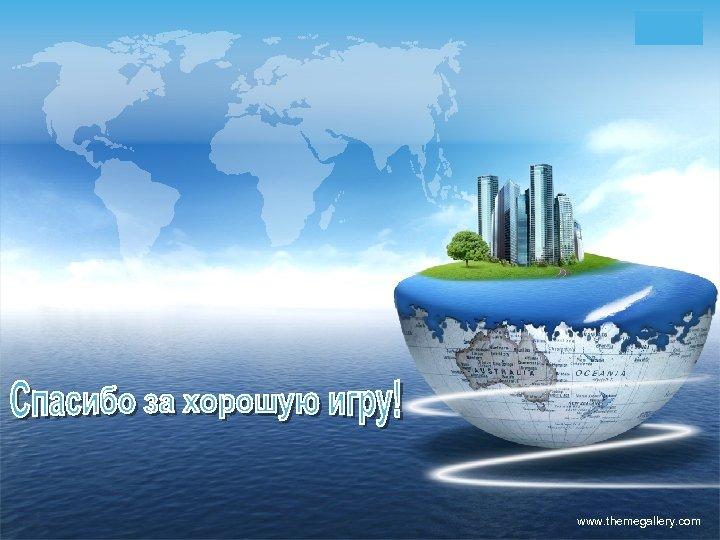 LOGO www. themegallery. com