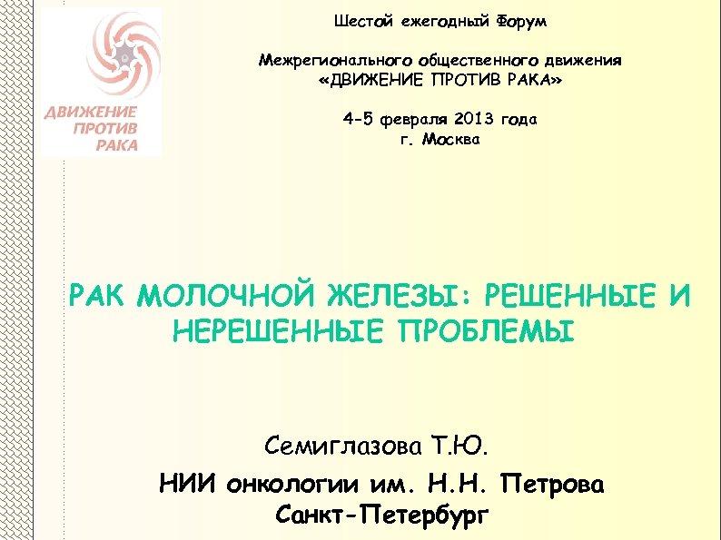Шестой ежегодный Форум Межрегионального общественного движения «ДВИЖЕНИЕ ПРОТИВ РАКА» 4 -5 февраля 2013 года