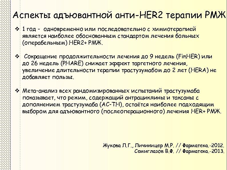 Аспекты адъювантной анти-HER 2 терапии РМЖ v 1 год - одновременно или последовательно с