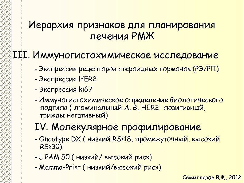Иерархия признаков для планирования лечения РМЖ III. Иммуногистохимическое исследование - Экспрессия рецепторов стероидных гормонов