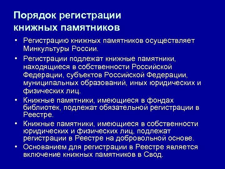 Порядок регистрации книжных памятников • Регистрацию книжных памятников осуществляет Минкультуры России. • Регистрации подлежат