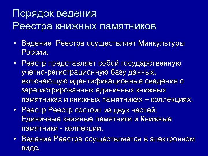 Порядок ведения Реестра книжных памятников • Ведение Реестра осуществляет Минкультуры России. • Реестр представляет