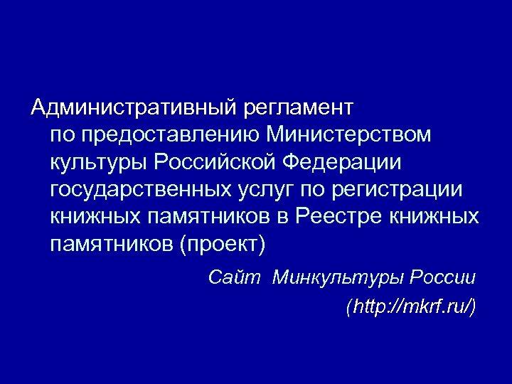 Административный регламент по предоставлению Министерством культуры Российской Федерации государственных услуг по регистрации книжных памятников