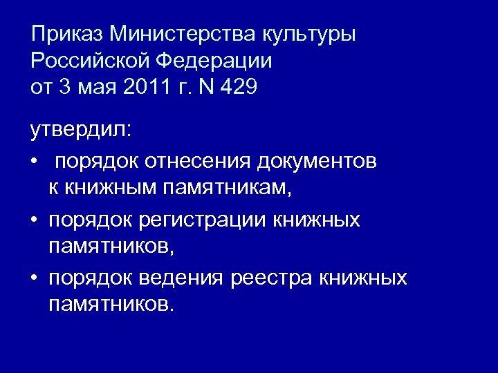 Приказ Министерства культуры Российской Федерации от 3 мая 2011 г. N 429 утвердил: •